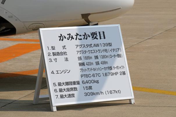 ヘリのスペックが書かれたボード [photo: Travel Online News]